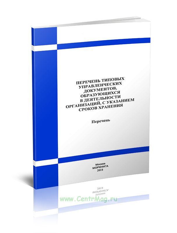 Перечень типовых управленческих документов, образующихся в деятельности организаций, с указанием сроков хранения 2019 год. Последняя редакция