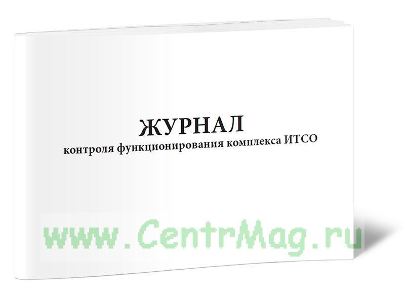 Журнал контроля функционирования комплекса ИТСО
