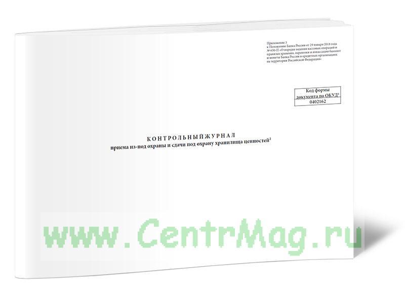 Контрольный журнал приема из-под охраны и сдачи под охрану хранилища ценностей (Форма по ОКУД 0402162)