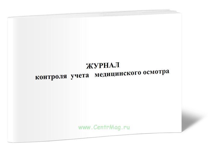 Журнал контроля учета медицинского осмотра