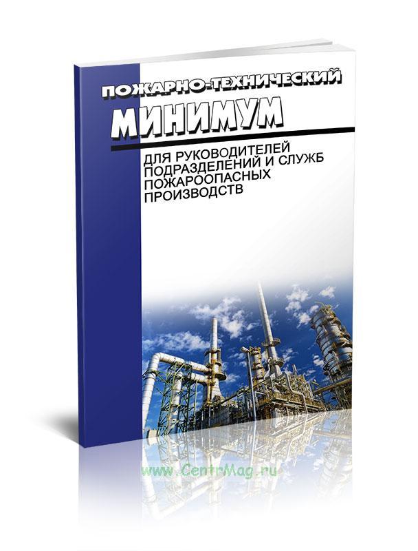 Пожарно-технический минимум для руководителей подразделений и служб пожароопасных производств