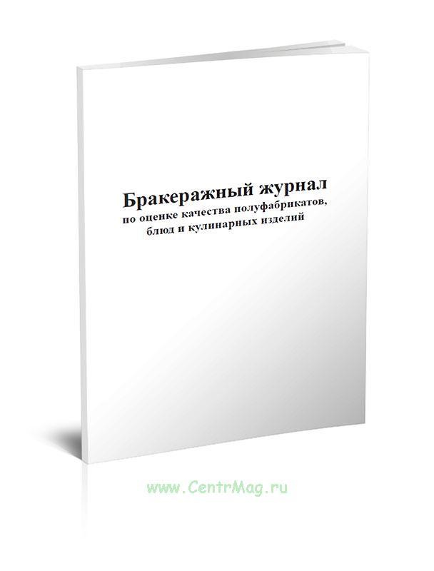 Бракеражный журнал по оценке качества полуфабрикатов, блюд и кулинарных изделий
