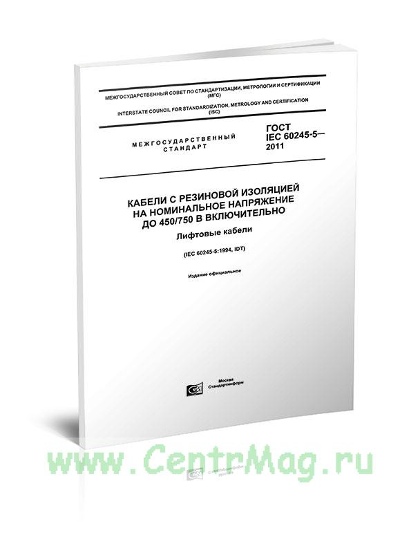 ГОСТ IEC 60245-5-2011 Кабели с резиновой изоляцией на номинальное напряжение до 450/750 В включительно. Лифтовые кабели 2019 год. Последняя редакция
