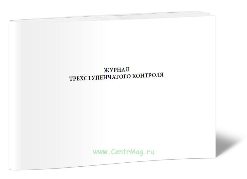 Журнал трехступенчатого контроля за состоянием охраны труда на федеральном железнодорожном транспорте