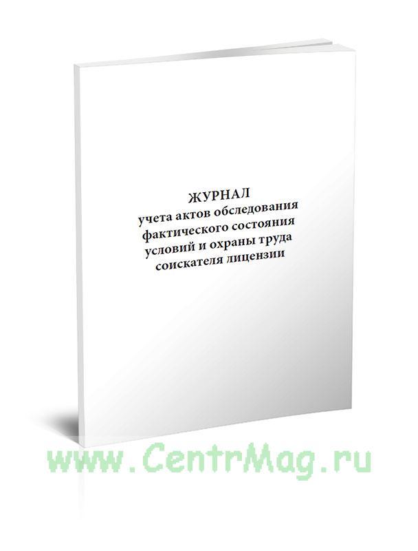 Журнал учета актов обследования фактического состояния условий и охраны труда соискателя лицензии
