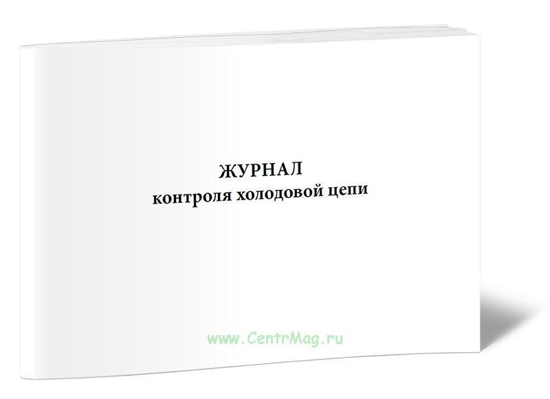 Журнал контроля холодовой цепи