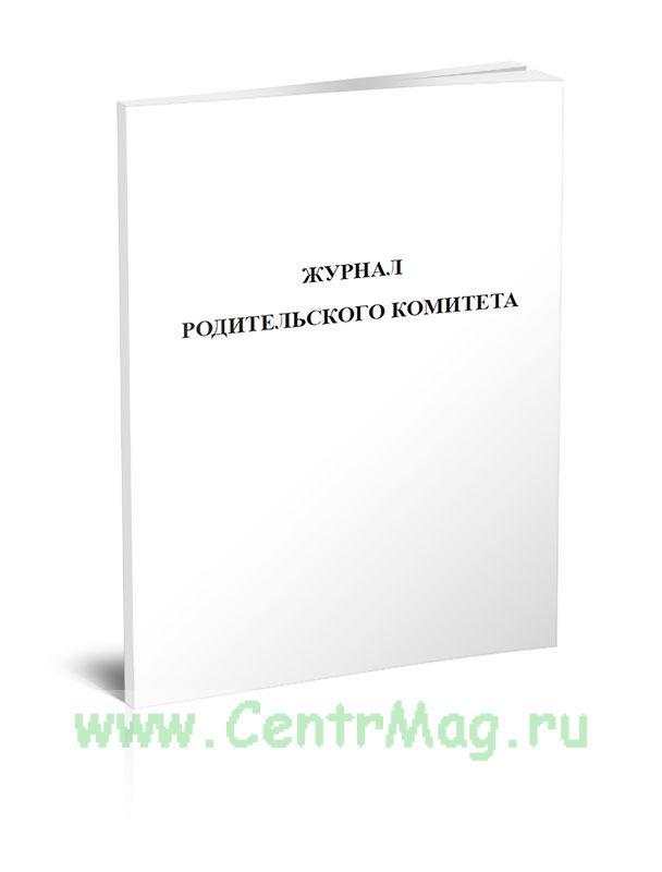Журнал родительского комитета