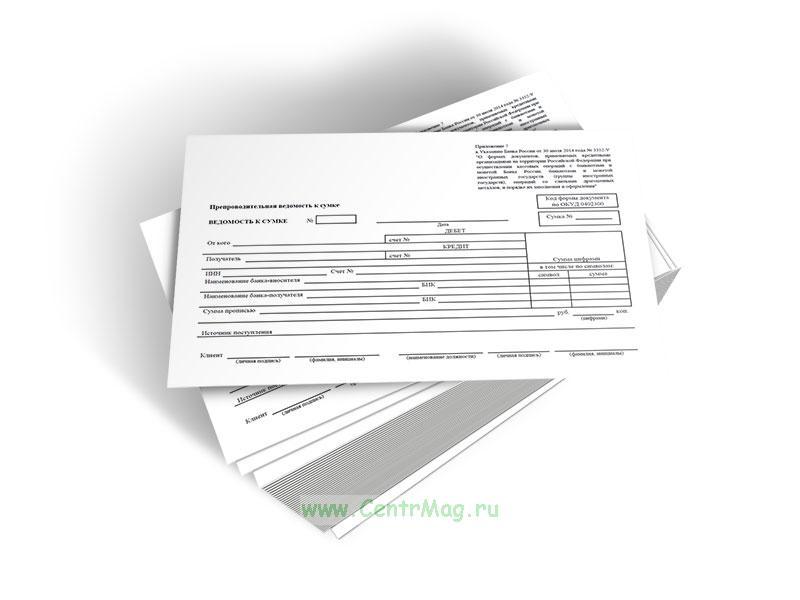 Препроводительная ведомость к сумке с денежной наличностью (Код формы по ОКУД 0402300) пачка (30 шт)