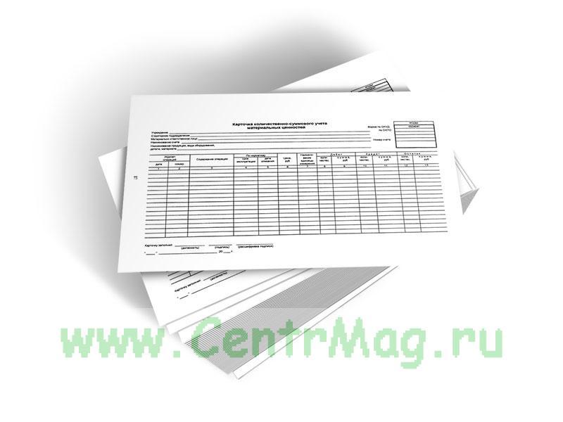 Карточка количественно-суммового учета материальных ценностей, код 0504041