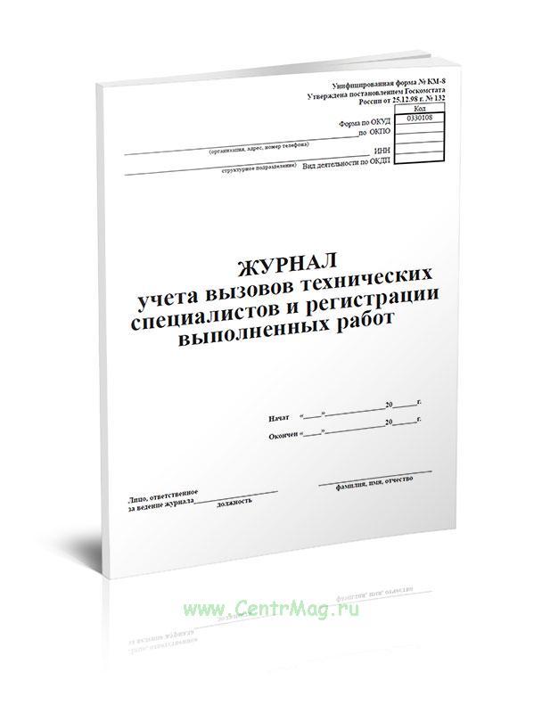 Журнал учета вызовов технических специалистов и регистрации выполненных работ (Форма КМ-8)