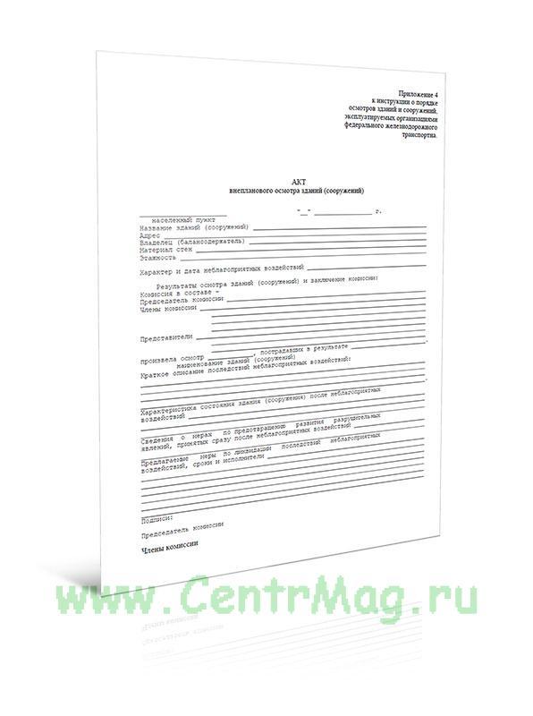 Акт внепланового осмотра зданий (сооружений)