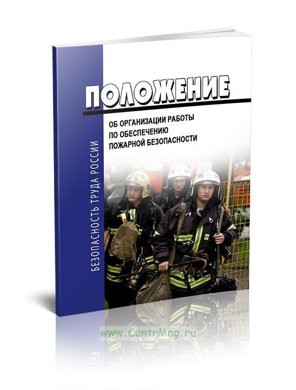 Положение об организации работы по обеспечению пожарной безопасности