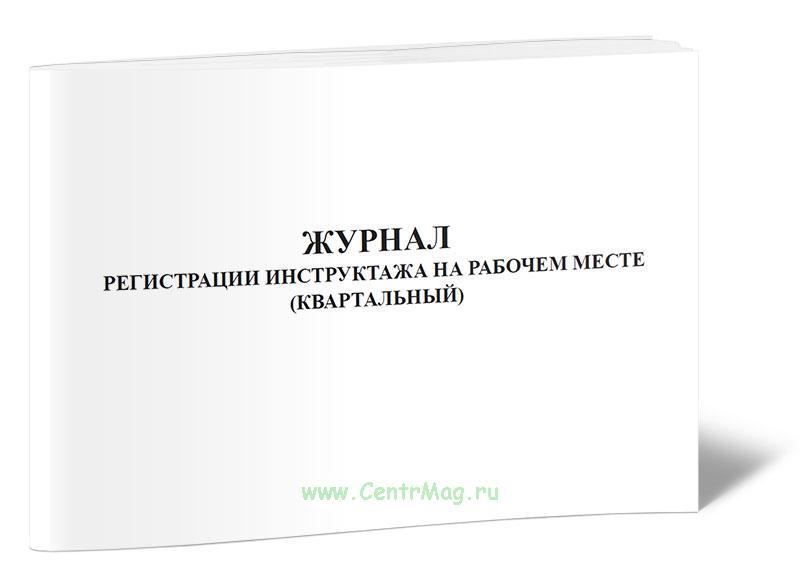 Журнал регистрации инструктажа на рабочем месте. Квартальный
