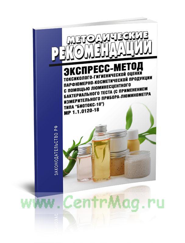 МР 1.1.0120-18 Экспресс-метод токсиколого-гигиенической оценки парфюмерно-косметической продукции с помощью люминесцентного бактериального теста (с применением измерительного прибора-люминометра типа