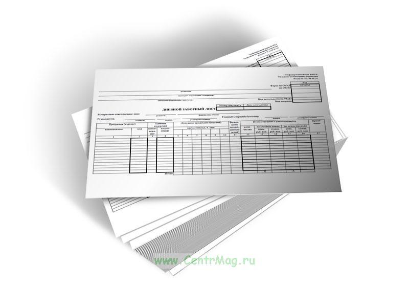 Дневной заборный лист (Форма № ОП-6) 100 шт