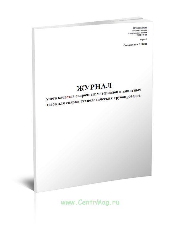 Журнал учета качества сварочных материалов и защитных газов для сварки технологических трубопроводов