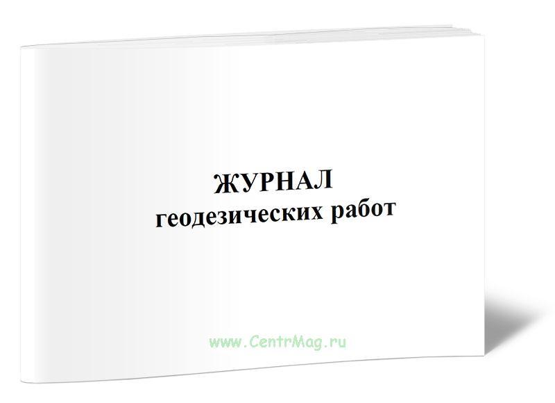 Журнал геодезических работ