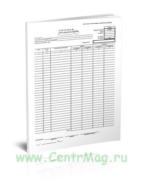 Карточка учета средств и расчетов (код формы 0504051)