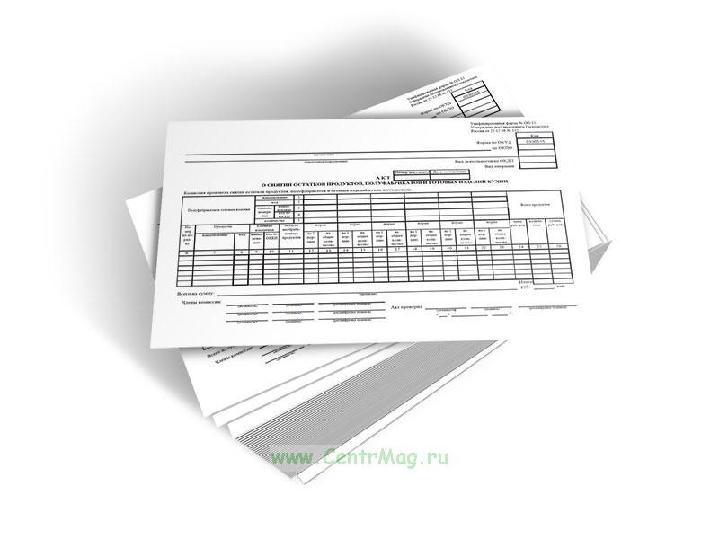 Акт о снятии остатков продуктов, полуфабрикатов и готовых изделий кухни (Форма № ОП-15) 100 шт