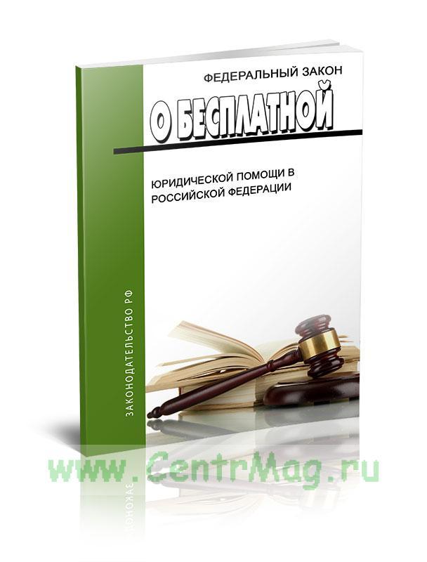О бесплатной юридической помощи в Российской Федерации. Федеральный закон 2018 год. Последняя редакция