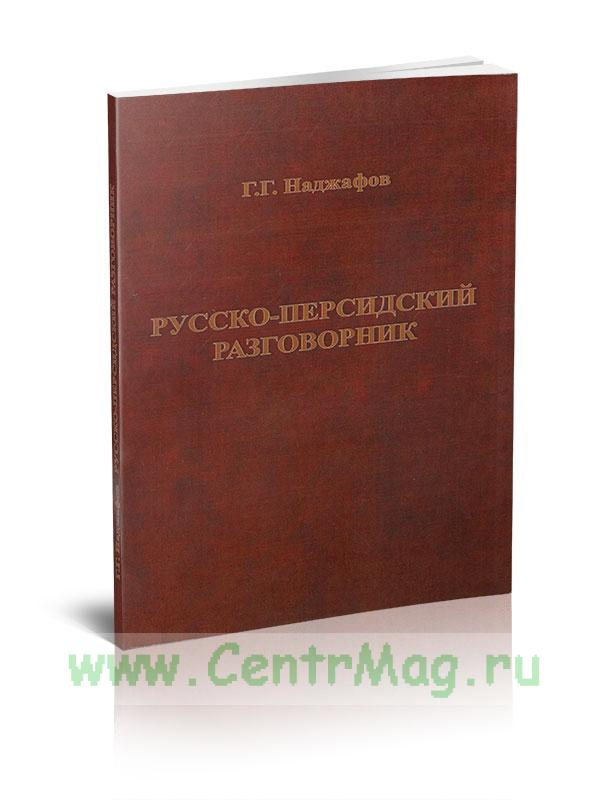 Русско-персидский  разговорник