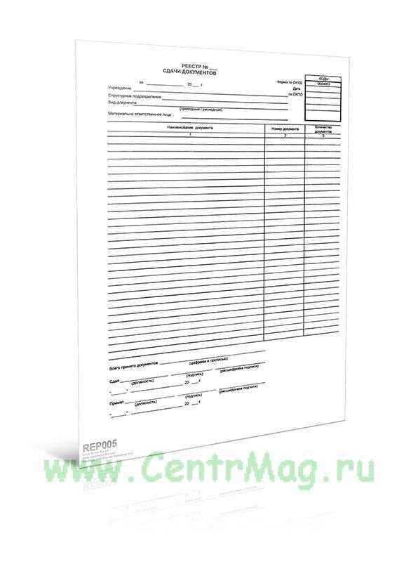 Реестр сдачи документов (Форма по ОКУД 0504053)
