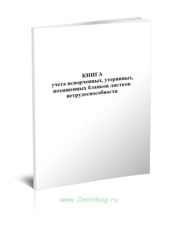 Книга учета испорченных, утерянных, похищенных бланков листков нетрудоспособности