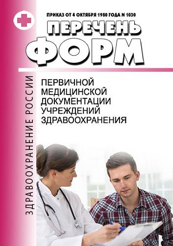 Об утверждении форм первичной медицинской документации учреждений здравоохранения 2018 год. Последняя редакция