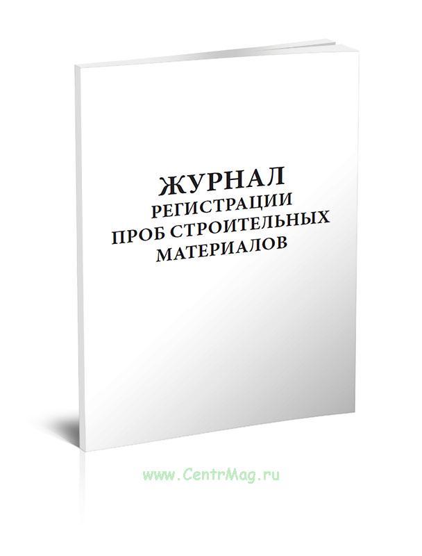Журнал регистрации проб строительных материалов