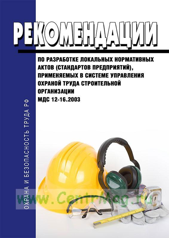 МДС 12-16-2003 СКАЧАТЬ БЕСПЛАТНО