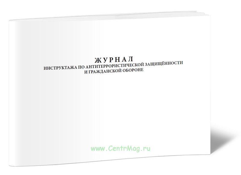 Журнал инструктажа по антитеррористической защищенности и гражданской обороне