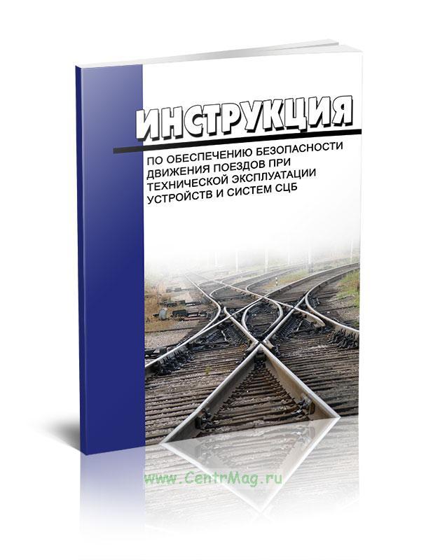 Инструкция по обеспечению безопасности движения поездов при технической эксплуатации устройств и систем СЦБ. ЦШ-530-11 2018 год. Последняя редакция