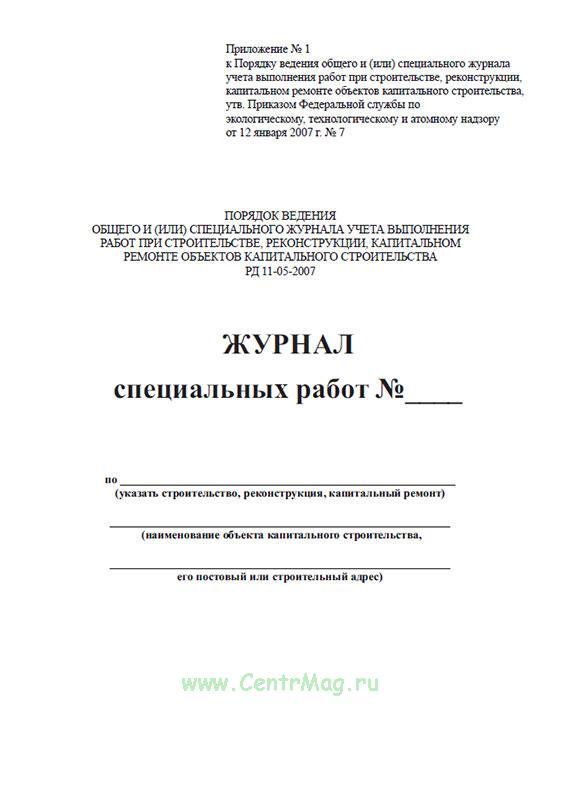 Специальные журналы работ в строительстве купить повышение квалификации парикмахеров г.ижевск
