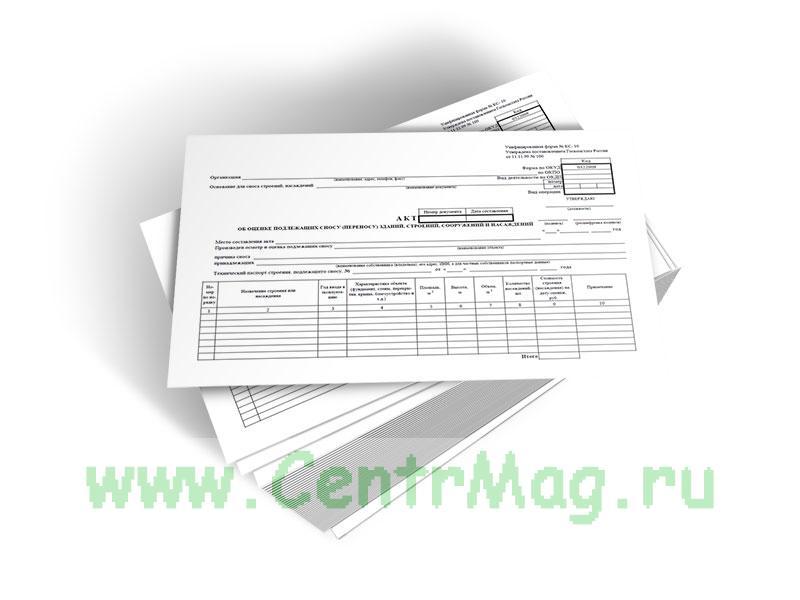 Акт об оценке подлежащих сносу (переносу) зданий, строений, сооружений и насаждений, форма КС-10