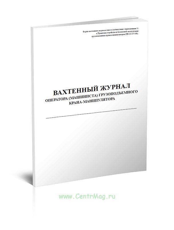 Вахтенный журнал оператора (машиниста) грузоподъемного крана-манипулятора