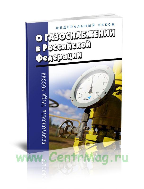 О газоснабжении в Российской Федерации Федеральный закон от 31.03.1999 N 69-ФЗ 2019 год. Последняя редакция
