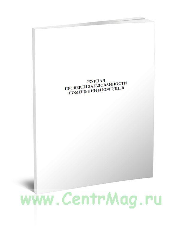 Журнал проверки загазованности помещений и колодцев объектов СУГ (Форма 35 Э)
