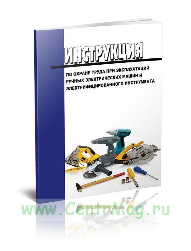 инструкция по охране труда весы электрические