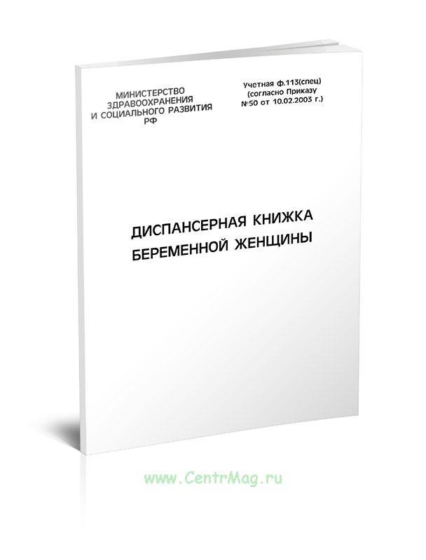 Диспансерная книжка беременной женщины (форма № 113)