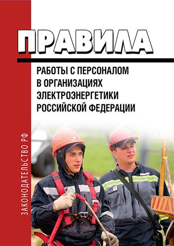 Правила работы с персоналом в организациях электроэнергетики Российской Федерации 2019 год. Последняя редакция