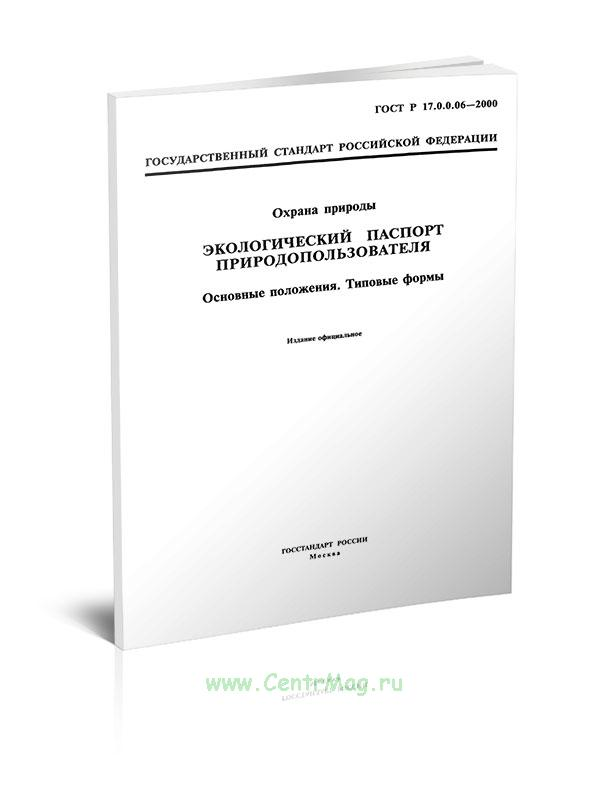 ГОСТ Р 17.0.0.06-2000 Охрана природы. Экологический паспорт природопользователя. Основные положения. Типовые формы 2019 год. Последняя редакция