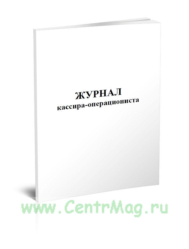 Журнал кассира-операциониста, вертикальный (Форма КМ-4)