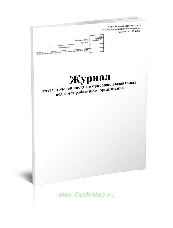 Журнал учета столовой посуды и приборов, выдаваемых под отчет работникам организации (Форма № ОП-19)