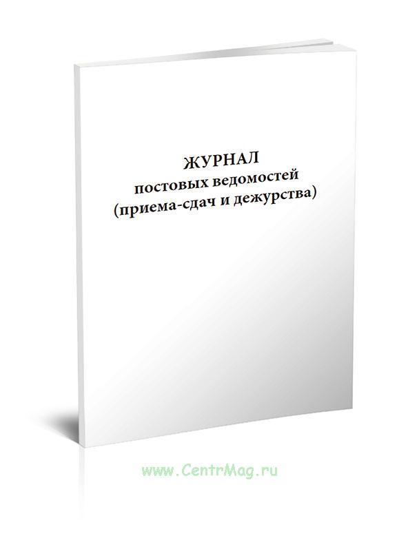 Журнал постовых ведомостей (приема-сдачи дежурства)