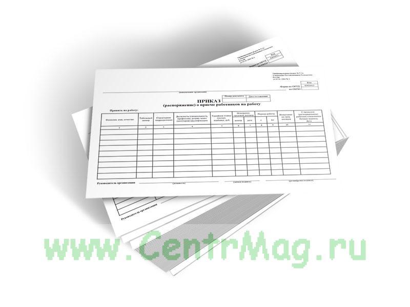 Приказ (распоряжение) о приеме работников на работу (Унифицированная форма № Т-1а, Форма по ОКУД 0301015)