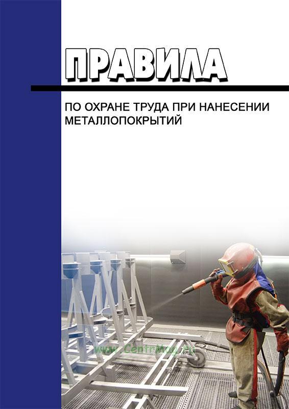Правила по охране труда при нанесении металлопокрытий 2019 год. Последняя редакция