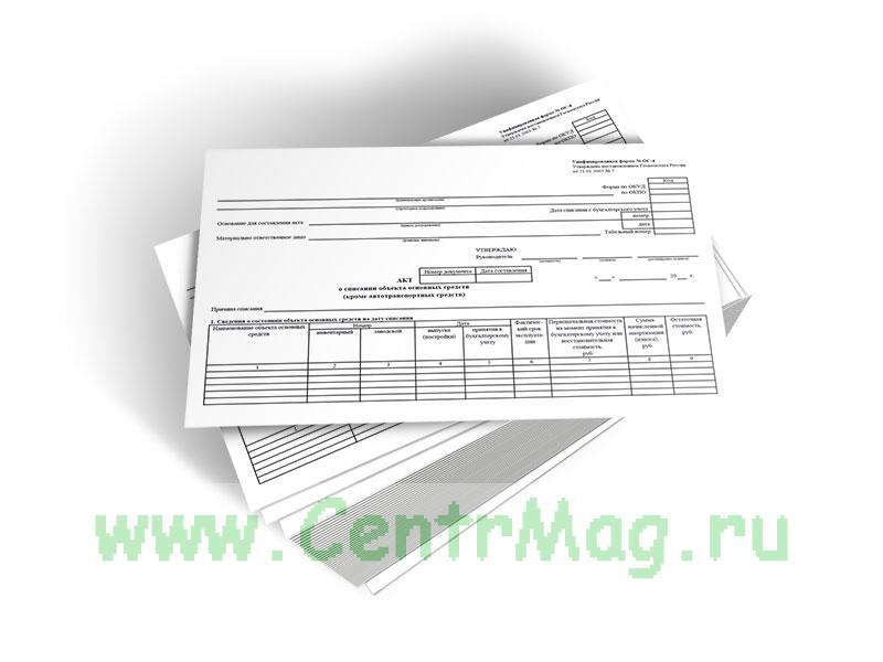 Акт о списании объекта основных средств (кроме автотранспортных средств) (Форма ОС-4)