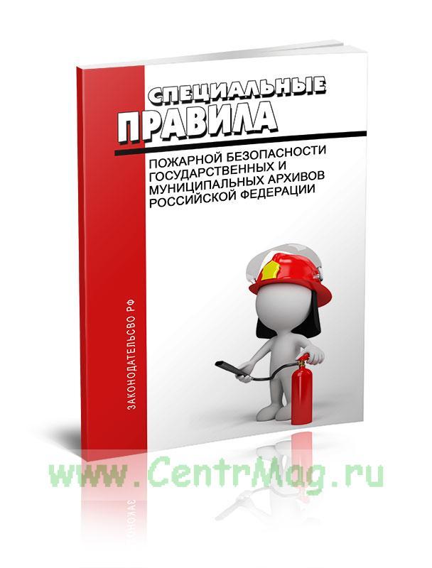 Специальные правила пожарной безопасности государственных и муниципальных архивов Российской Федерации 2018 год. Последняя редакция