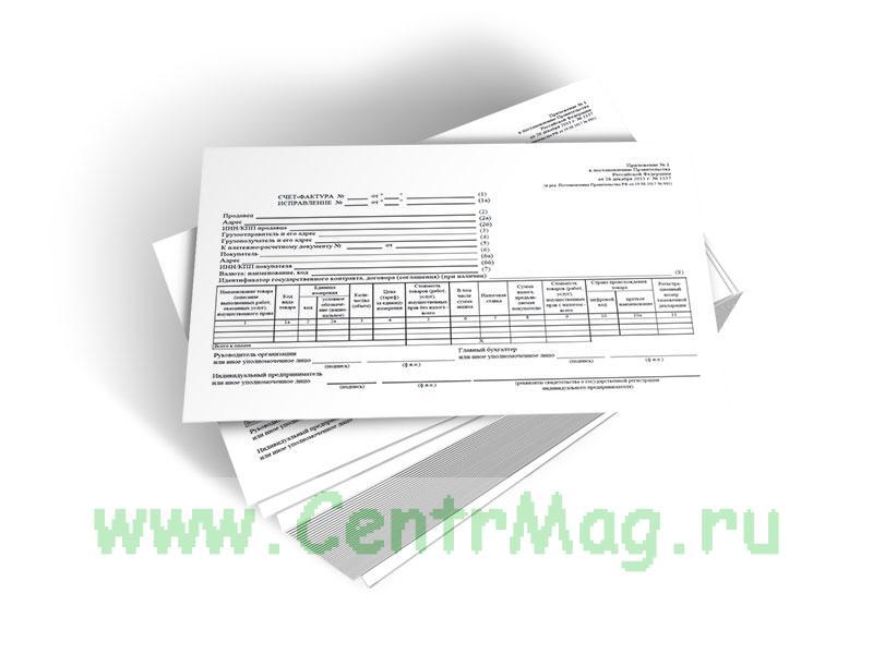 Счет-фактура (100 шт)