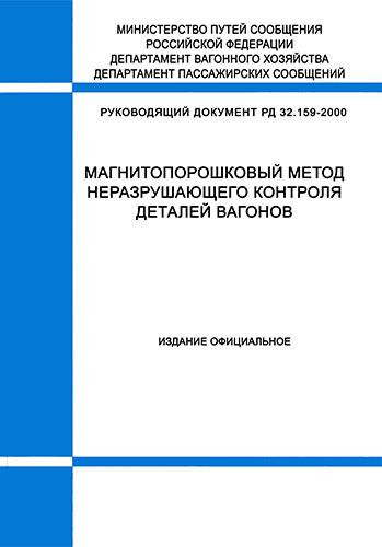 Магнитопорошковый метод неразрушающего контроля двигателей вагонов. РД 32.159-2000 2018 год. Последняя редакция